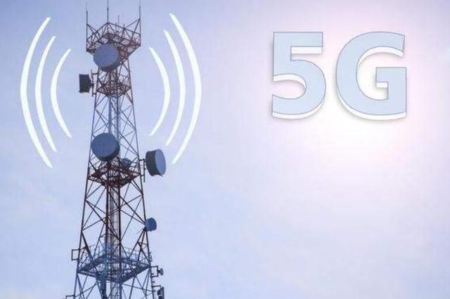 5G建设湖南跻身全国前十 累计新开通基站21044个