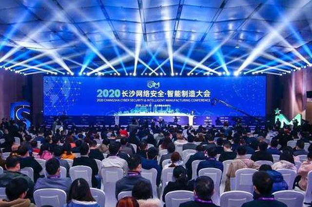 创新引领 智造未来 2020长沙网络安全·智能制造大会开幕