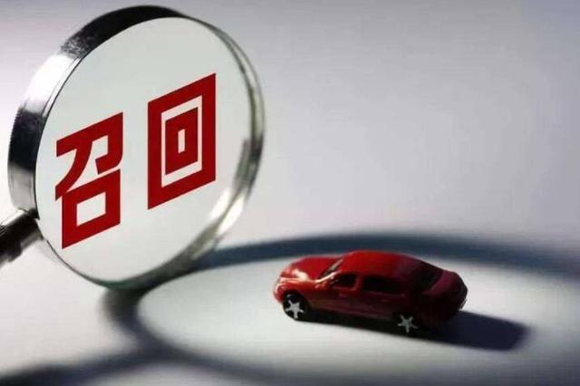 @湖南车主 这些品牌的车辆被紧急召回 快看看有没有你的车!
