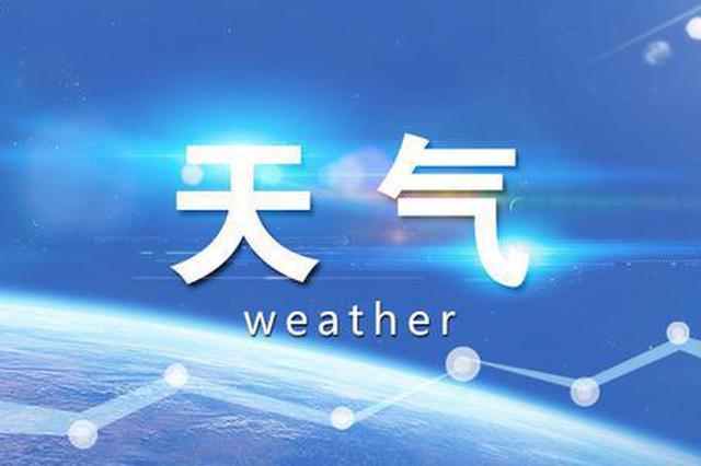 冷空气的魔法攻击加大力度 湖南最低气温降至2℃!