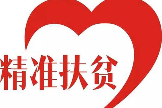 湖南今年销售扶贫产品190亿元
