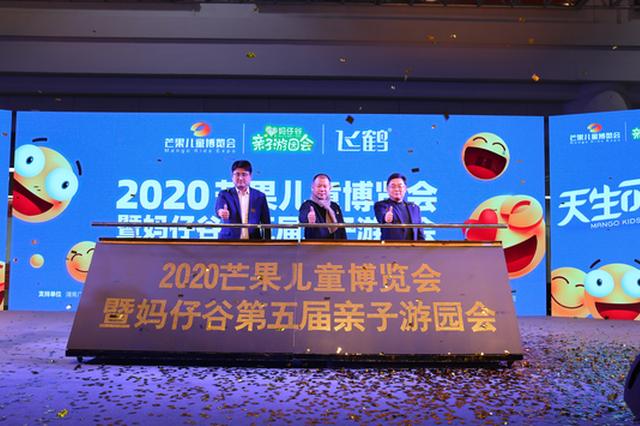 天生可爱 2020芒果儿童博览会暨妈仔谷第五届亲子游园会隆重开幕