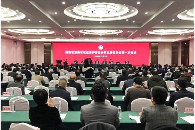 湖南省消委会更名,意味着什么?