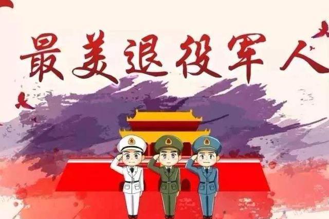 """2020年湖南省""""最美退役军人""""公示"""