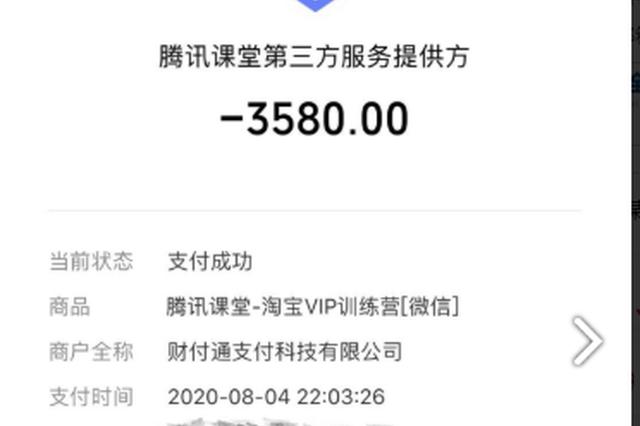 湖南黑猫:长沙翰牛电商教育疑借腾讯课堂虚假宣传不退款