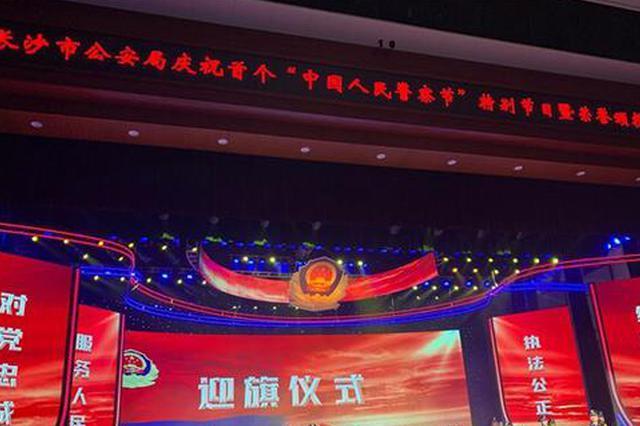 """庆祝首个""""中国人民警察节"""" 长沙举行荣誉颁授仪式"""