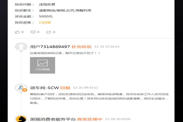 湖南黑猫:网友投诉颂车网违规发放贷款收取高额服务费