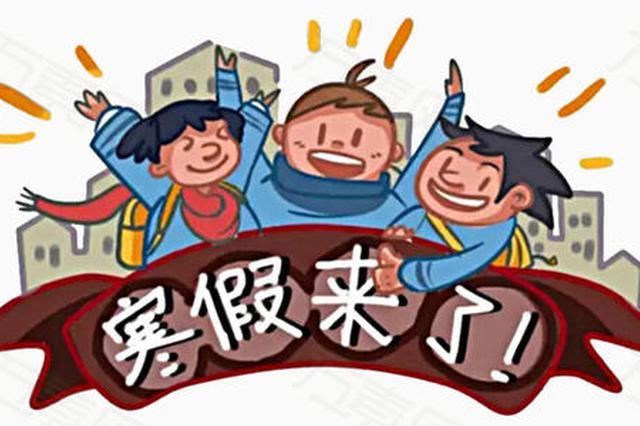 长沙市中小学放假时间调整啦!初中小学幼儿园1月23日放假