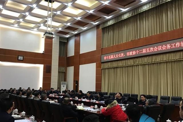 """2021年市""""两会""""会务工作协调会召开"""
