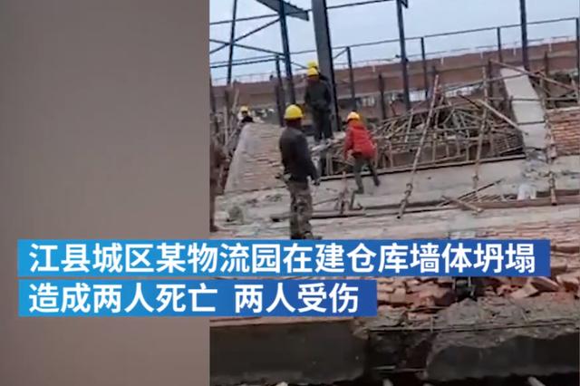 """官方通报""""仓库在建墙体坍塌""""事故:两人死亡、两人受伤"""