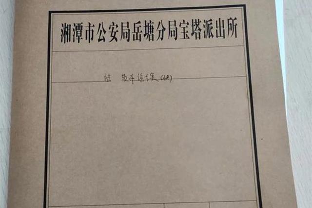 辟谣侠盟丨传播不真实疫情信息,湘潭一市民被处罚