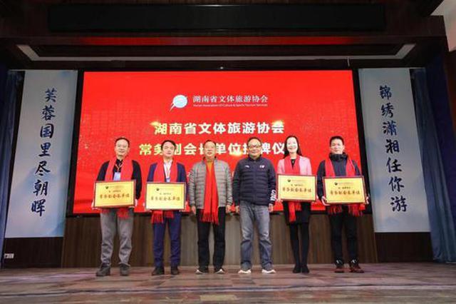 助力文体旅融合 湖南省文体旅游协会成立