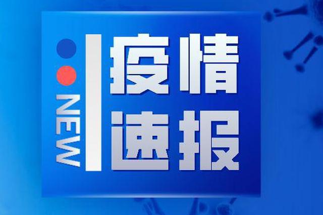 湖南省新增确诊病例2例,均为境外输入