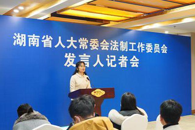 2020年湖南制定修改省本级地方性法规23件 为近20年来最多的一
