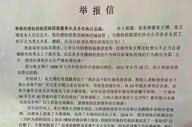 湖南地产公司项目负责人被妻子举报与女同事出轨,碧桂园集团