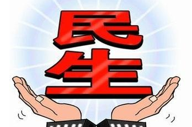 """""""实""""字当头 用心答好湖南""""民生幸福卷"""""""