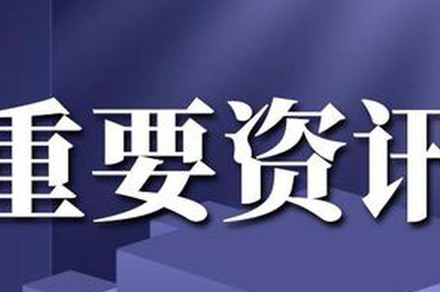 湖南发布科技创新重大项目