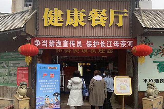 """长江""""十年禁渔"""" 且看湖南餐饮如何做?"""