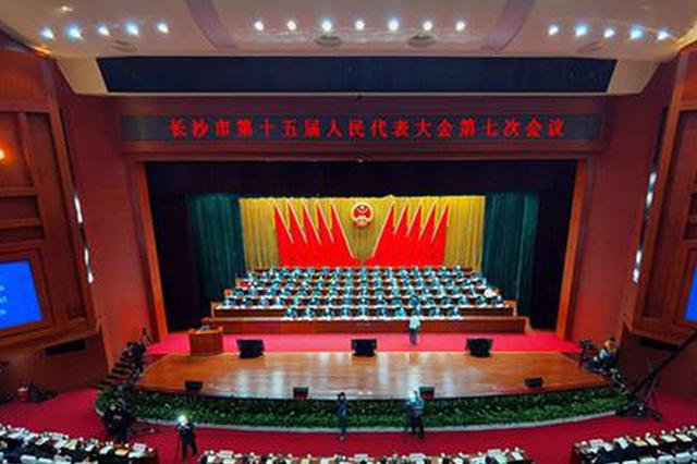 快讯丨刚刚,长沙市十五届人大七次会议闭幕!