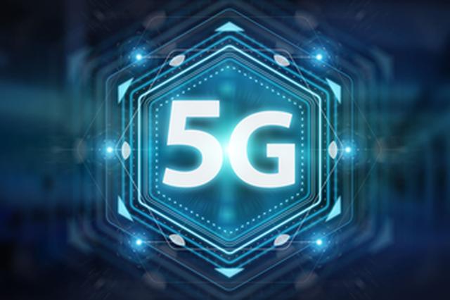 湖南移动互联网产业收入达1618亿元 14个地级市城区实现5G覆盖
