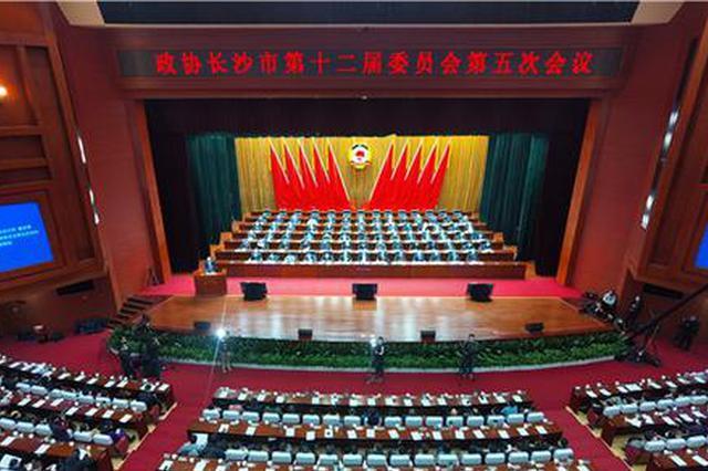 快讯丨政协长沙市第十二届委员会第五次会议闭幕