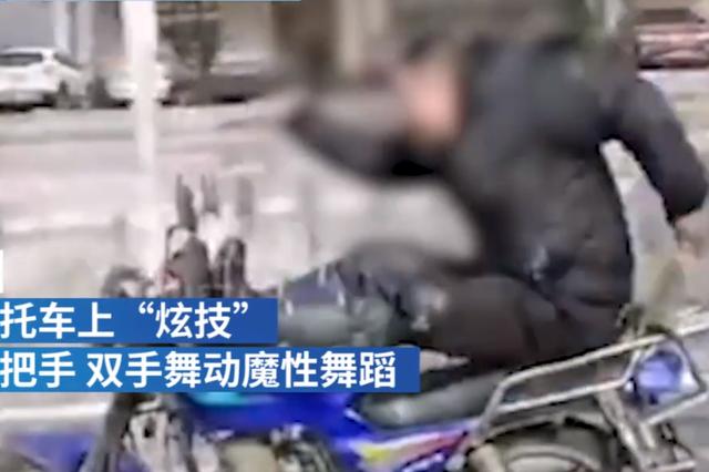 """长沙一男子用脚开摩托双手""""魔性""""起舞"""
