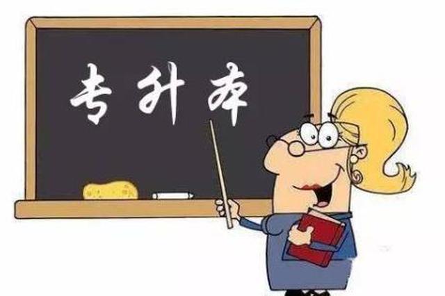"""湖南""""专升本""""不再实行学校保举制"""