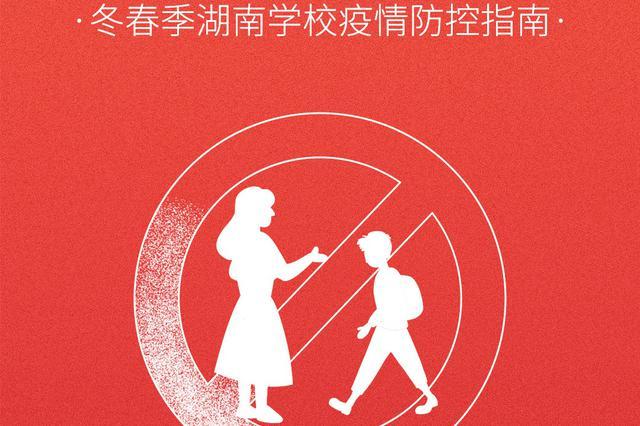 """海报丨冬春季湖南学校疫情防控""""六要点"""",转扩!"""