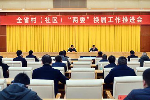 """湖南:高标准高质量推进村(社区)""""两委""""换届工作"""