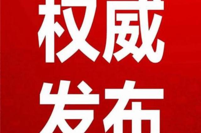 湖南省第十三届人民代表大会第四次会议主席团常务主席名单