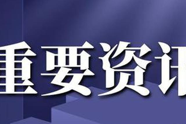 """""""十三五""""期间 湖南地区生产总值跨越两个万亿台阶"""