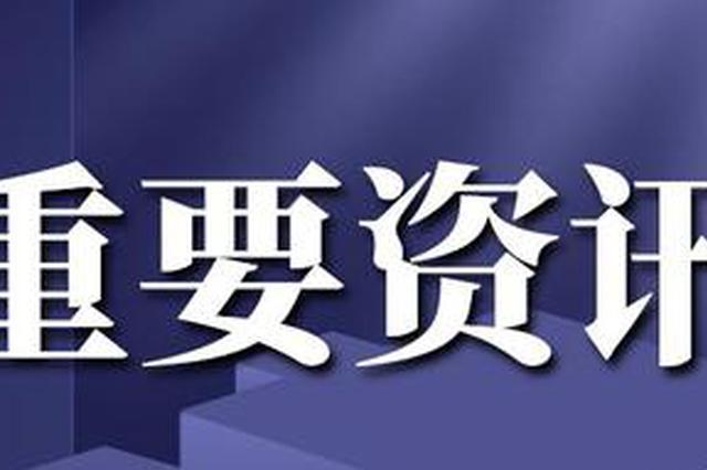"""""""十四五""""期间湖南将全力融入国内大循环、国内国际双循环"""