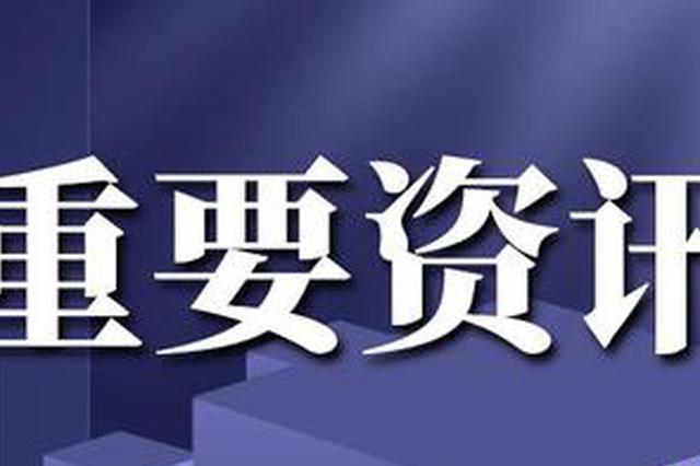 """""""十四五""""期间湖南将全力打造""""三个高地"""""""