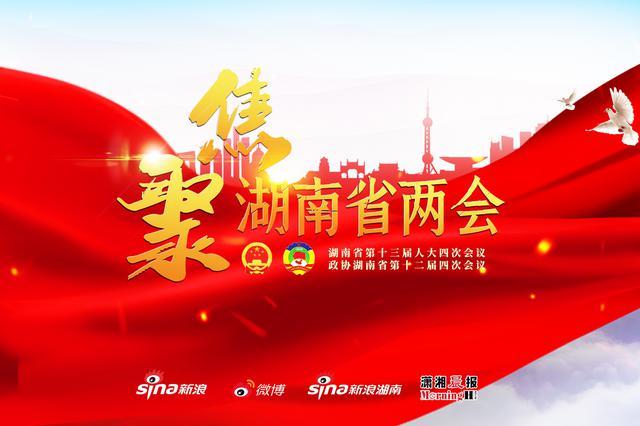 快讯丨湖南省十三届人大四次会议开幕