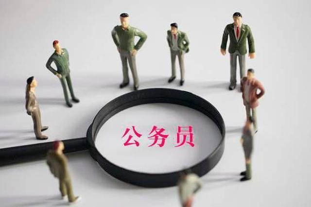 权威发布丨湖南省2021年考试录用公务员公告