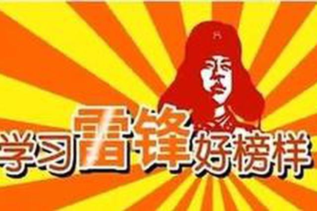 优秀!湖南两集体、两个人荣获第六批全国学雷锋活动示范点和
