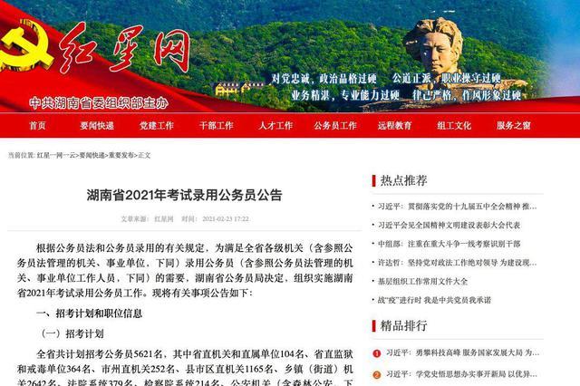 湖南省今年计划招录公务员5621人
