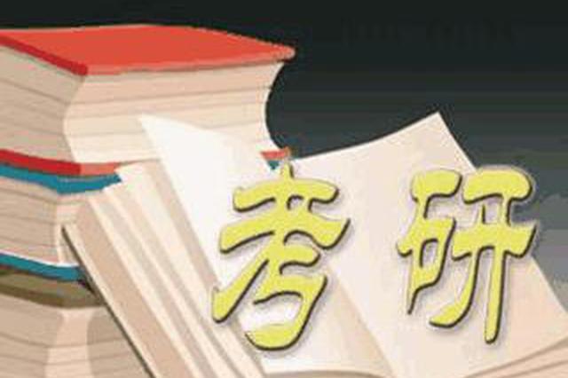 湖南省2021年硕士研究生招生考试初试成绩将于2月26日公布