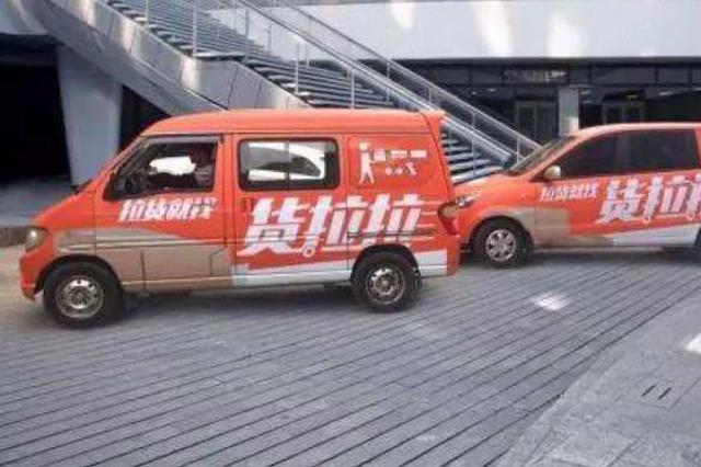 湖南省运管局:货拉拉未在本地认证许可