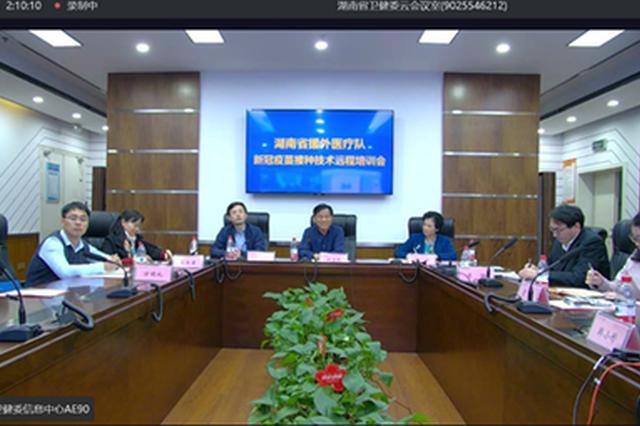 湖南省卫健委为援非医疗队员举办新冠疫苗接种技术远程培训会