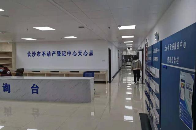 长沙市不动产登记中心天心点启动试运行