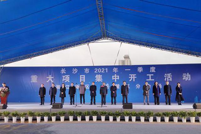 湖南湘江新区、岳麓区26个重大项目集中开工