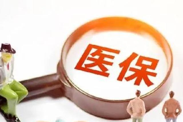 湖南延长居民医保参保缴费期至3月31日