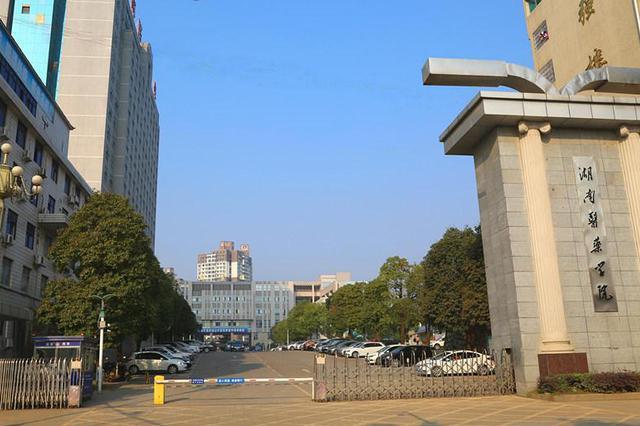 湖南医药学院新增口腔医学、预防医学2个本科专业