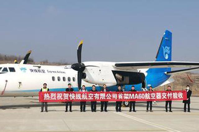 快线航空引进国产支线客机 将投入长沙张家界等机场航线