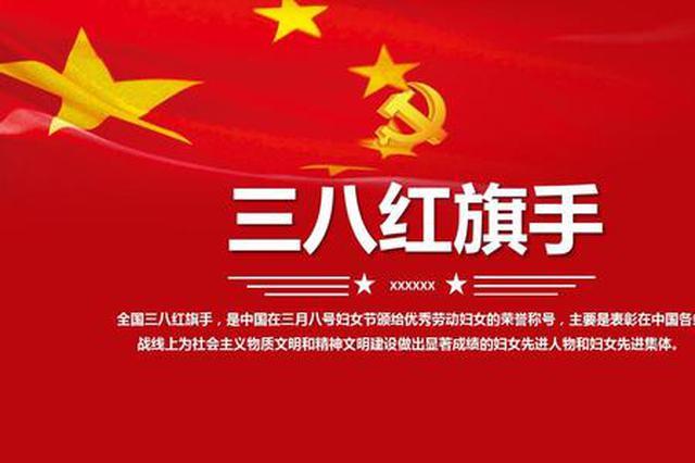 点赞!湖南省11人6集体荣获全国三八红旗手(集体)称号