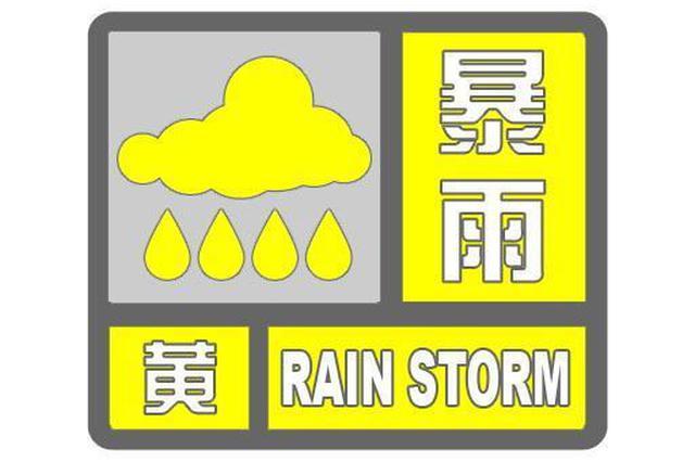 长沙发布暴雨黄色预警
