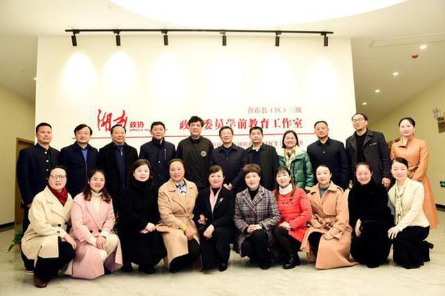 全国首个省政协委员学前教育工作室挂牌成立
