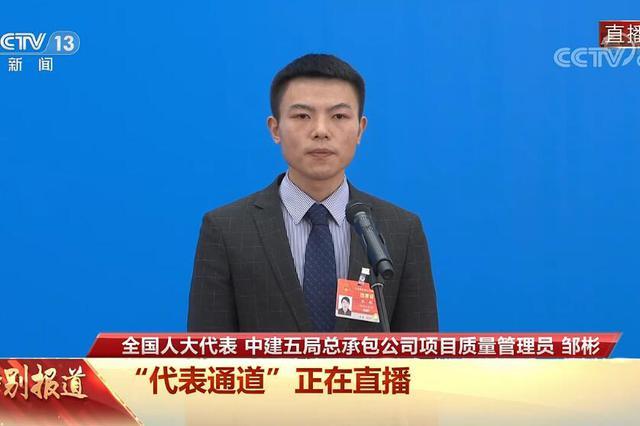 """邹彬表态全国两会代表通道, """"95后""""传递湖南青年自信"""