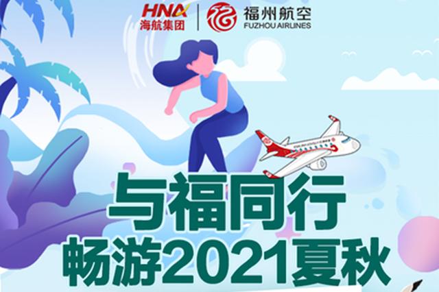 福州航空2021年夏秋换季新增多条航线 特惠机票270元起